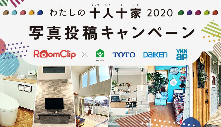 総合 カタログ 2020 toto